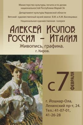 Алексей Исупов. Россия-Италия постер
