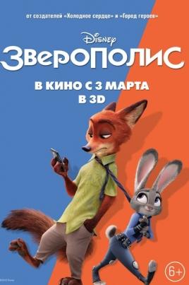 ЗверополисZootopia постер