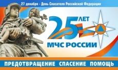 Сотрудники регионального управления МЧС отмечают сегодня День спасателя