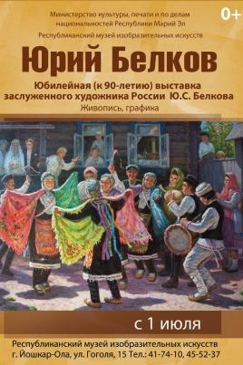 Юрий Белков постер