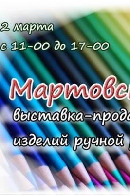 Мартовские чудеса постер