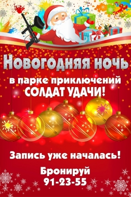 Новогоднее веселье в парке приключений Солдат Удачи постер