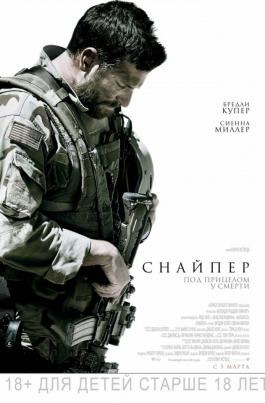СнайперAmerican Sniper постер