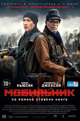 МобильникCell постер