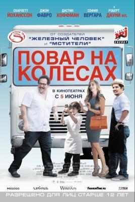 Повар на колесахChef постер