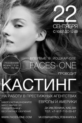 Faces-one в Йошкар-Оле постер