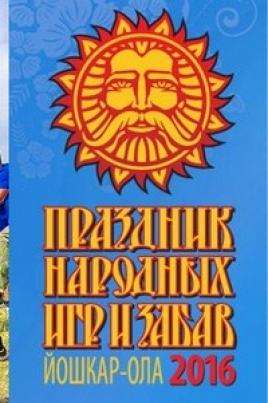Праздник народных игр и забав постер