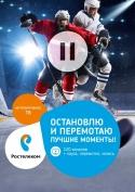 Абоненты «Ростелекома» готовы к просмотру спортивных баталий