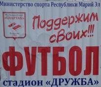 «Спартак» завершил сезон на последнем месте