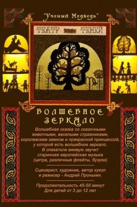Волшебное зеркало постер