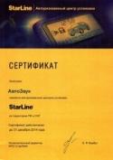 Продажа и установка охранных систем StarLine
